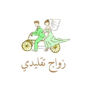 20237093-bride-and-groom--wedding-doodle-set--design-elements-for-scrapbook
